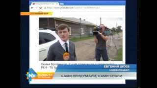 Семья Бровченко. В новостях НТС о нашей семье . (08.15г.) Очень приятно :)))