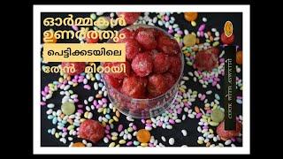 ബാക്കിയുള്ള ഇഡലിമാവിൽ നിന്നും തേൻമിഠായി തയ്യാറാക്കാം||Thean Mittayi||Honey Candy||Nostalgic Recipes