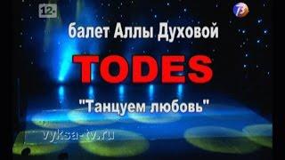 Балет Аллы Духовой «TODES». Спектакль