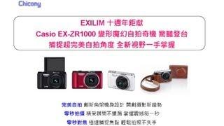 CASIO EX-ZR1000 數位相機 ★ [HD]影音週報