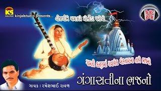 Gangasati Na Bhajan | Vijali Ne Chamkare | Gujarati Original Bhajan Songs |  Full Audio Jukebox