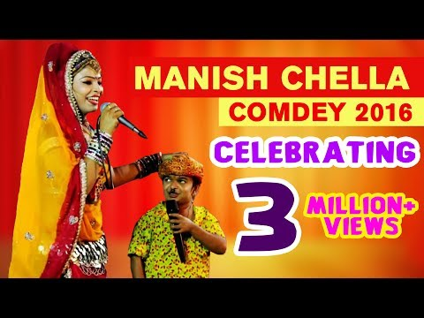 Manish Chella Comedy 2016 - Chhota Parivar Sukhi Parivar | New Rajasthani Comedy VIDEO | FULL HD