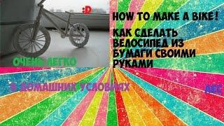 самоделки №6 велосипед своими руками| how to make a bike(ВСЕМ ПРИВЕТ !! !!!!!!!!!!!!!!!!!!!!!!!!!!!!!!!!!!!!!!!!!!!!!!!!!!!!!!!!!!!!!!!!!!!!!!!!!!!!!!!!!!!!!!!!!!!!!!!!!!!!!!!!!!!!!!!!!!!!!!!! сегодня я покажу как сделат..., 2016-01-09T16:55:04.000Z)