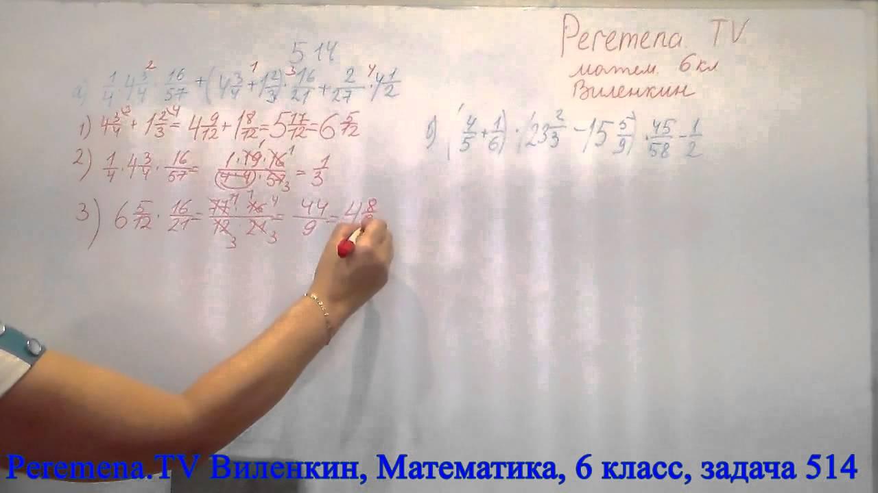 Математика 514 гдз виленкин