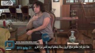 مصر العربية |  هالة شكرالله: مظاهرات 25 ابريل رسالة بامكانية توحد الناس مرة اخرى