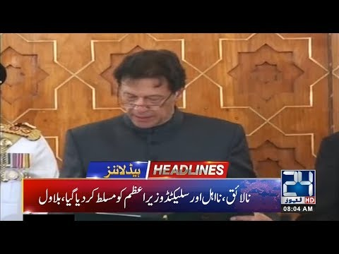 News Headlines | 8:00am | 13 July 2019 | 24 News HD