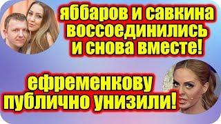 Дом 2 Новости ♡ Раньше Эфира 19 мая 2019 (19.05.2019).