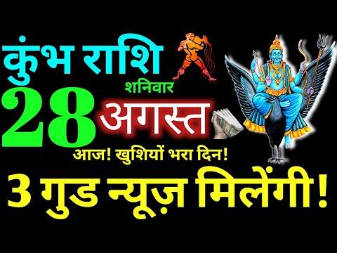 Kumbh Rashi 28 August 2021 Aaj Ka Kumbh Rashifal Kumbh Rashifal 28 August 2021 Aquarius Horoscope