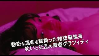 素敵なダイナマイトスキャンダル (2018) 映画予告編
