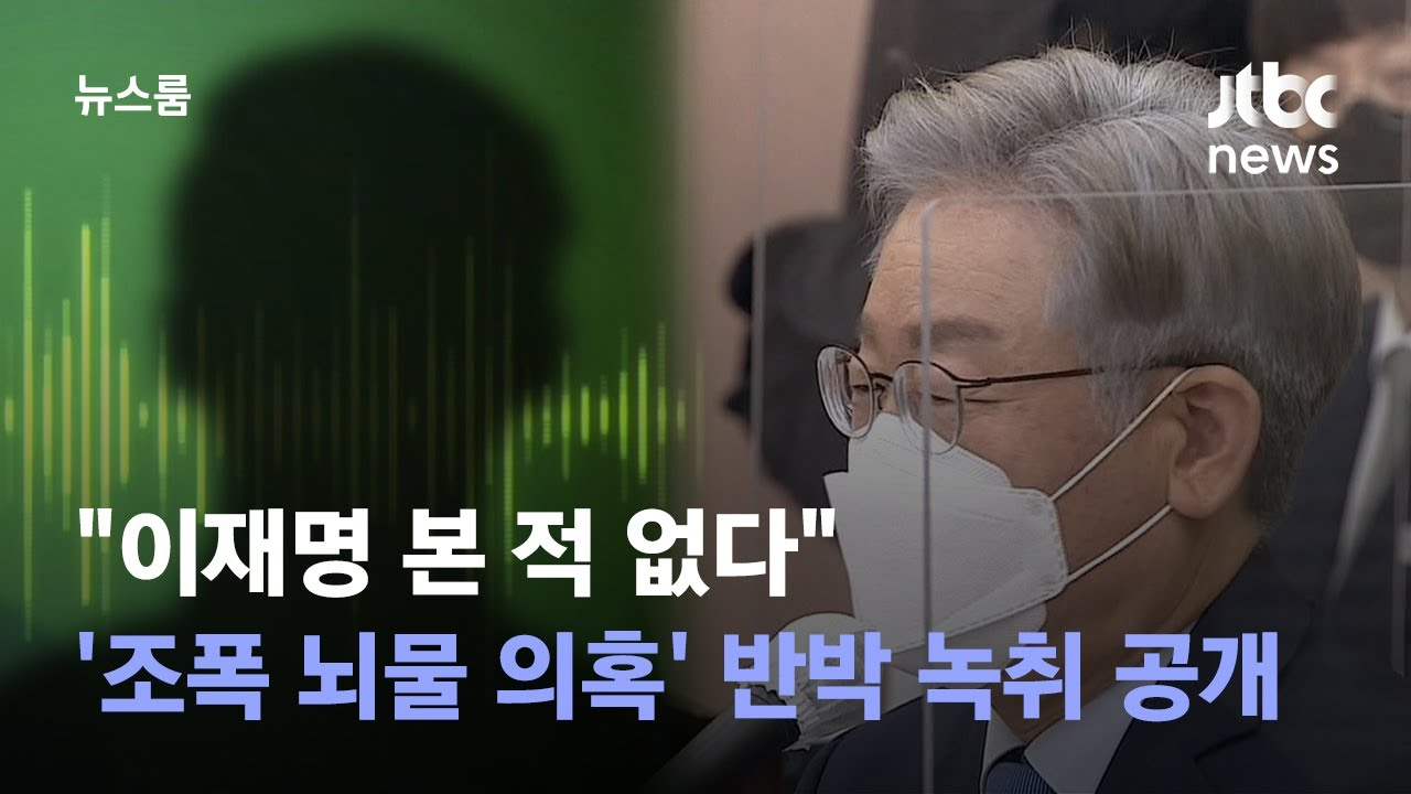 "Download ""이재명 본 적 없다""…'조폭 뇌물 의혹' 반박 녹취 공개 / JTBC 뉴스룸"