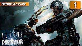 Aliens vs Predator прохождение часть 1 (Морпех)
