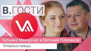 «В.Гости» Татьяна Макарчук и Евгений Плеханов