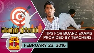 Vetri Nitchayam - Success Formula for Board Exams 23-02-2016 Thanthi Tv shows 10th, 12th std online guide video