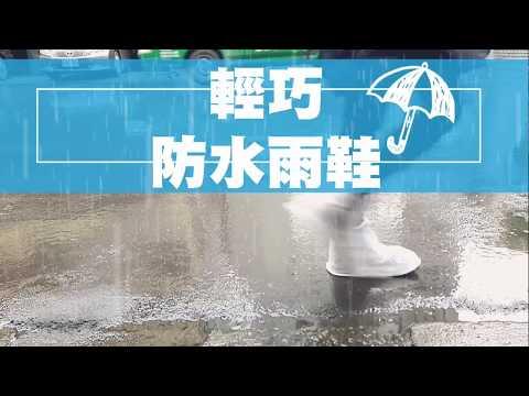 【嘟嘟屋】輕便防水雨鞋套/透明雨鞋/鞋套