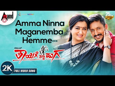 Thayige Thakka Maga  Amma Ninna  New 2k Video Song 2018  Ajai Rao  Sumalatha  Ashika  Shashank