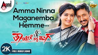 Thayige Thakka Maga | Amma Ninna | New 2K Song 2018 | Ajai rao | Sumalatha | Ashika | Shashank