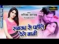 सबका से पहीले देले बानी - Sabka Se Pahile Daile Baani - Sarita Sargam - Bhojpuri New Hot Song 2017