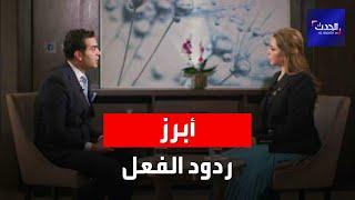 نشرة 19 غرينيتش | مقابلة رغد صدام حسين  على