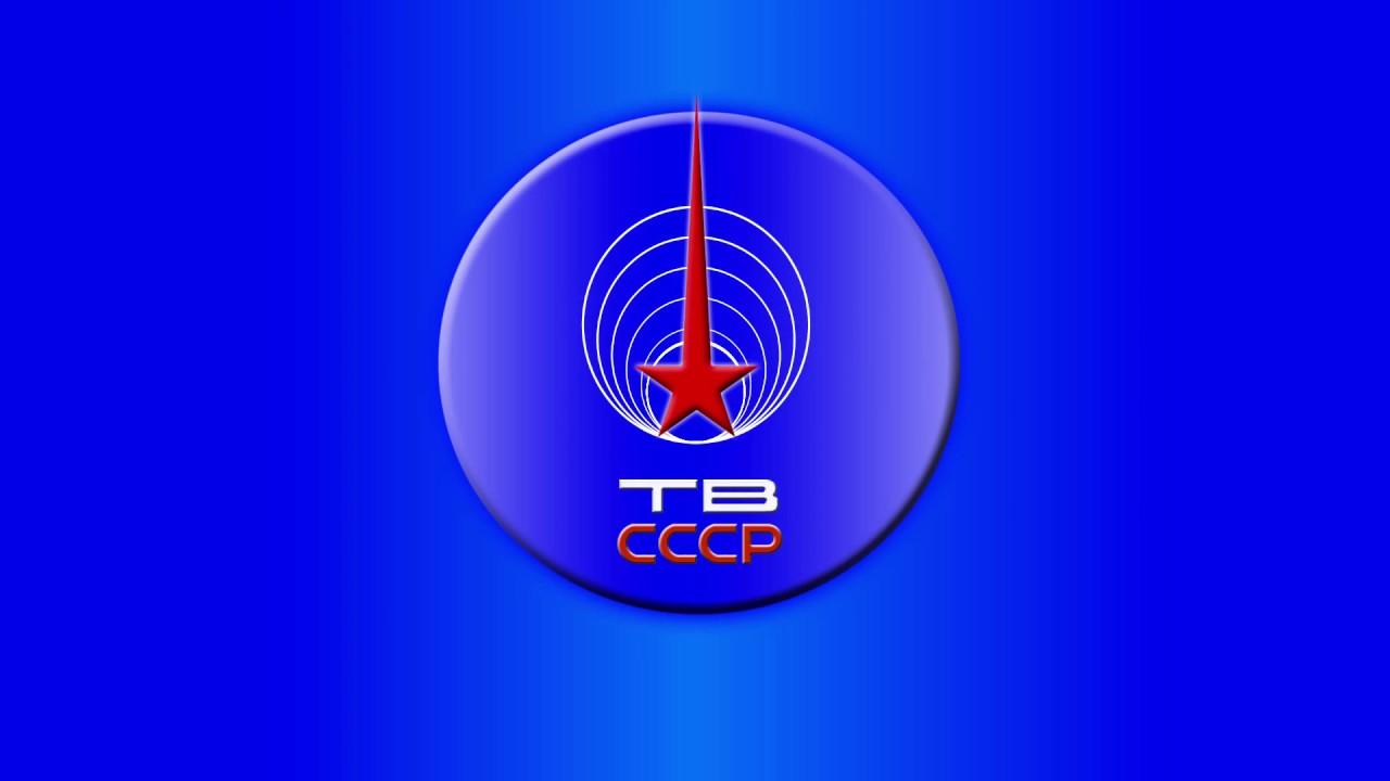 Реконструкция #2: Заставка ЦТ СССР, Интро канала - YouTube