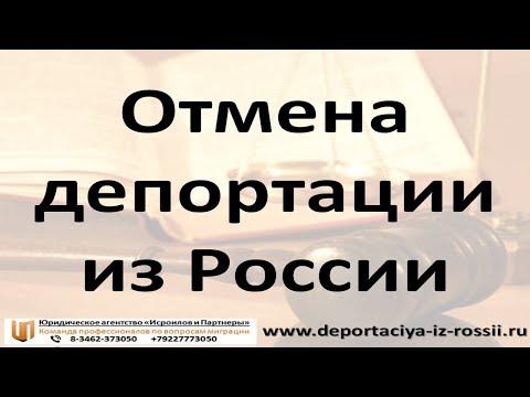Отмена депортации из России