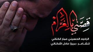 قصتي بالغرام   الملا عمار الكناني - جامع ذو الفقار - العراق - بغداد