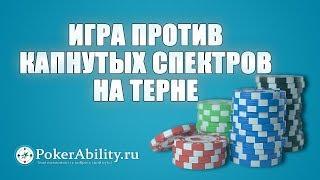 Покер обучение | Игра против капнутых спектров на терне