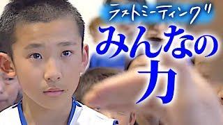 【ミニバス全国大会】笑顔のラストミーティング!選手、コーチ、家族が一体となって掴み取った勝利【神奈川・川上北ブルーデビルス】