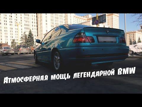 Как влюбиться в BMW? Прокатись на е46.