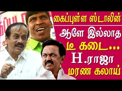 H raja speech on stalin - stalin is a kaipullai h raja vs mk stalin tamil news h raja latest speech While talking about bjp Other Backward Caste (OBC) Morcha was Jamshedpur, bjp national secretary h raja said  that dmk stalin has become a puppet of his alliance party leaders like vaiko and thirumavalavan . h raja also said that stalin is a kaipullai   h raja, h raja speech, h raja latest speech, h raja interview, h. raja speech,    More tamil news tamil news today latest tamil news kollywood news kollywood tamil news Please Subscribe to red pix 24x7 https://goo.gl/bzRyDm  #tamilnewslive sun tv news sun news live sun news