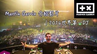 Martin Garrix【DJ介紹#4】|2016世界百大DJ第一名