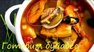 Готовим буйабес. Рецепт супа французских моряков