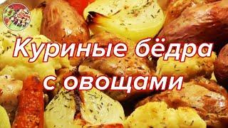 Куриные бёдра, запечённые с овощами. Просто, вкусно, недорого.