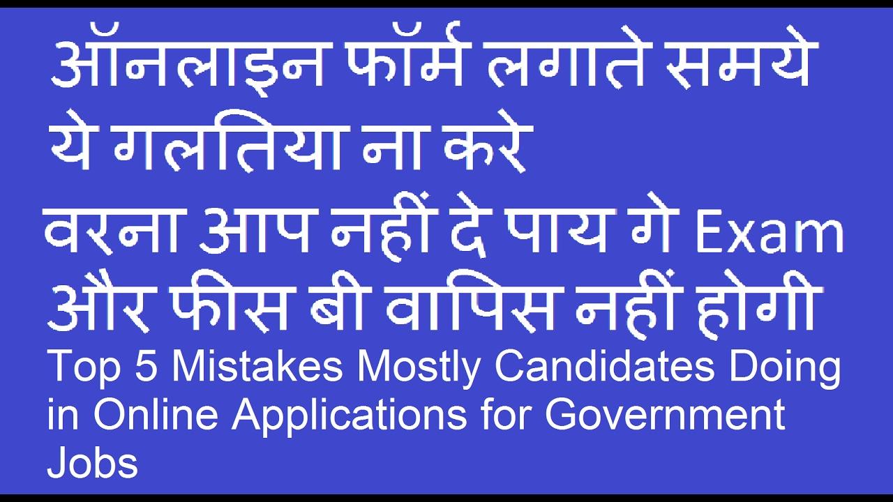 Online Form Filling Top 5 Mistakes Sarkari Naukri Govt Jobs