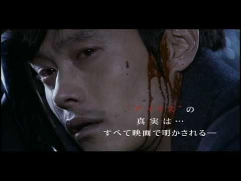 映画『アイリス -THE LAST-』予告編