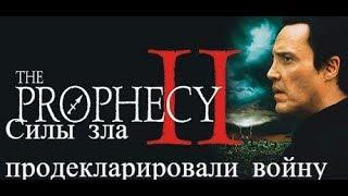 Обзор фильма Пророчество 2 (1997)