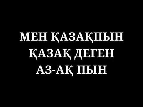 МЕН ҚАЗАҚПЫН ҚАЗАҚ ДЕГЕН АЗ-АҚ ПЫН