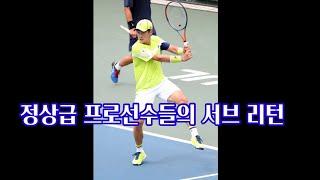 정진화 말없는 테니스레슨-702회 정상급 프로선수들의 서브 리턴 #테니스 #tennis #테니스 서브리턴
