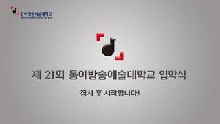 동아방송예술대학교 제21회 입학식