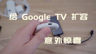 给Google TV 扩容 竟然有意外惊喜@悟空的日常