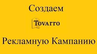 Настройки Товарро (Создание рекламной кампании)