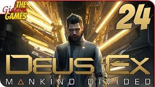 Прохождение Deus Ex: Mankind Divided #24 ➤ НАСТОЯЩИЙ ДЕТЕКТИВ