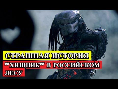 """Страшная история  - """"ХИЩНИК"""" В РОССИЙСКОМ ЛЕСУ"""