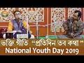 "03 Bhakti Geeti ""Pratidino Taba Katha"" by Sri Subhashis Dutta on National Youth Day 2019"