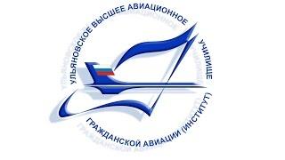 Первое знакомство с  УИ ГА. [TTTSanekTTT](В июле я ездил в Ульяновск, чтобы увидеть институт моей мечты - Ульяновский Институт Гражданской Авиации...., 2016-08-09T18:28:57.000Z)