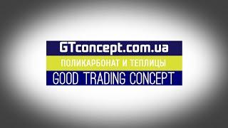 Поликарбонат и теплицы в Украине(Поликарбонат и теплицы в Украине. Good Trading Concept Компания GTConcept предлагает новейший передовой полимерный прод..., 2015-04-09T08:20:38.000Z)