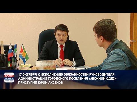 Новый руководитель администрации ГП «Нижний Одес»