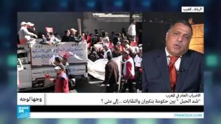...الإضراب العام في المغرب..