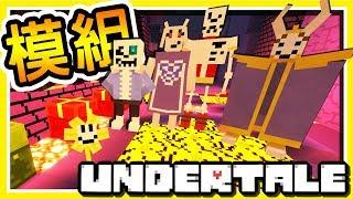 Minecraft 屠殺全部【Undertale】的角色 !! 最棒的地域傳說模組 !! | 屠殺路線決戰SANS !! thumbnail