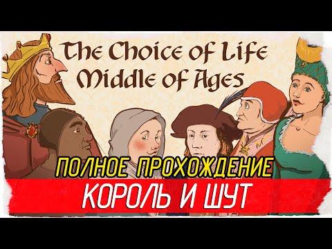 The Choice of Life: Middle Ages - КОРОЛЬ И ШУТ [Полное прохождение на русском]