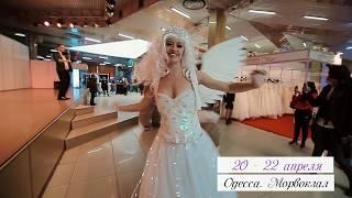 """Выставка и шоу-программа """"Свадьба"""" 2018"""